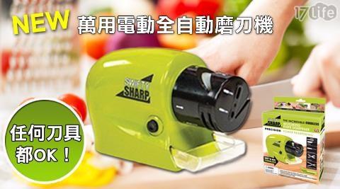 第二代/NEW/萬用/電動/全自動/磨刀機/刀具/工具/剪刀/磨刀器/磨刀石