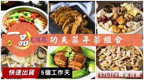 2017/年菜/一品花雕雞/功夫菜/金雞/吉祥/團圓