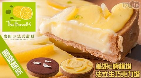 麥田法式甜點/The Harvest/美妍C/檸檬塔/法式/生巧克力塔