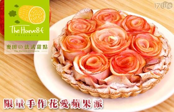平均每顆最低只要510元起即可享有【麥田⊙ 法式甜點 ∞ The Harvest】限量手作花愛蘋果派(6吋)1顆/2顆/4顆。