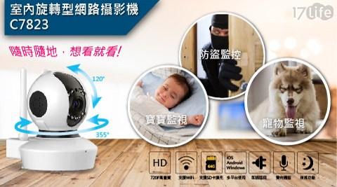 昱家-SensingTEK無線旋轉型監控/防盜網路攝影機