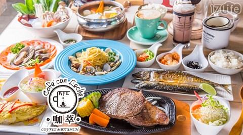 咖萃 /cafe' con leche/輕食
