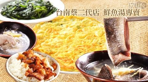 台南蔡 店 鮮魚專賣湯~中華店~~單人套餐