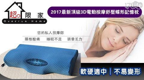 超限家/頂級/3D/電動按摩舒壓蝶型記憶枕/電動/按摩/蝶型/記憶枕/枕頭/按摩枕/紓壓/睡眠