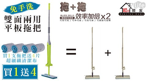 買一送四/免手洗/雙面/兩用/平板/拖把/布/清潔/過年/打掃/用品