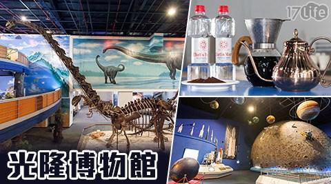 光隆博物館/光隆/花蓮/寒假/博物館/科學/海邊/恐龍/太空/七星潭/親子