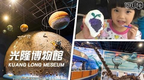 光隆博物館/光隆/花蓮/寒假/博物館/科學/海邊/恐龍/太空/七星潭/親子/暑假