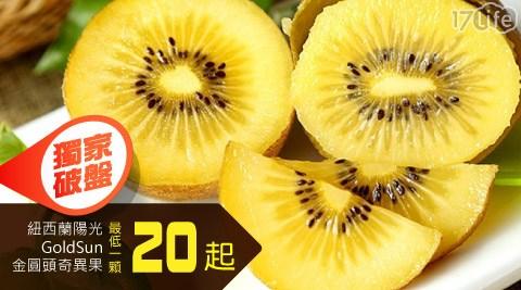 Zespri-紐西蘭陽光GoldSun金圓頭奇異果(15顆/盒)