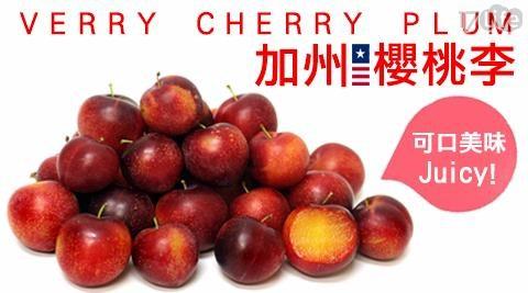 美國產地直送甜度20度以上櫻桃李(蜜李)(一磅/盒)