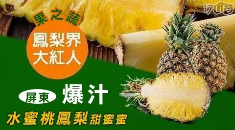 平均最低只要119元起(含運)即可享有【果之蔬】屏東爆汁水蜜桃鳳梨甜蜜蜜4顆/6顆/8顆(2台斤/顆)。