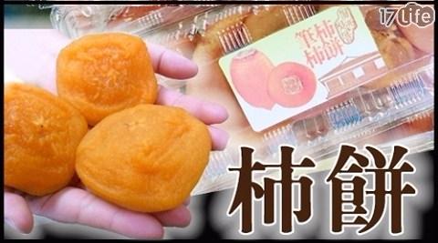 名產/零食/零嘴/果乾/天然/無防腐劑/台灣/在地/東勢/圓柿餅/果之蔬