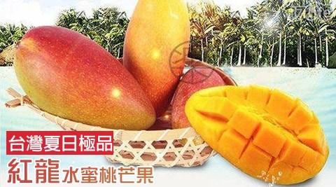 果之蔬-台灣夏日極品紅龍水蜜桃芒果(10斤/13~16顆)