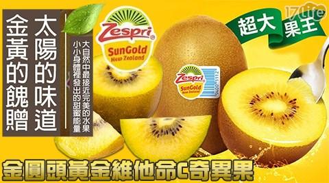 Zespri/紐西蘭/GoldSun/金圓頭/黃金/維他命C/奇異果/水果/美白/腸胃/養生/養身/產地/直送