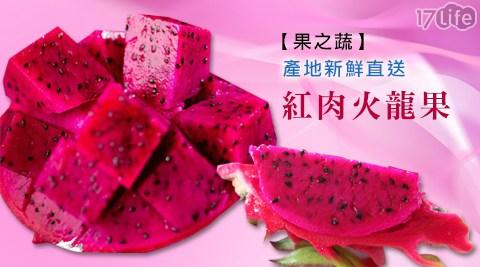 果之蔬/產地/紅肉/火龍果/現貨/端午/水果/維生素C/花青素/沙拉/果汁/輕盈/餐後/腸胃/消化