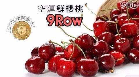 9row/華盛頓/西北/美國/頂級/空運/進口/櫻桃/水果/沙拉/輕食/維他命C/美白/女性/高纖/果汁/餐後/補血/鐵/9.5/XL