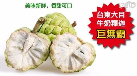 LV等級/台東/大目/在地/台灣/水果/釋迦/腸胃/消化/點心/甜點