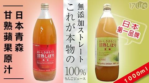 平均每瓶最低只要217元起(含運)即可享有日本青森甘熟蘋果原汁(1000ml):青蘋果汁/紅蘋果汁任選1瓶/3瓶/6瓶。