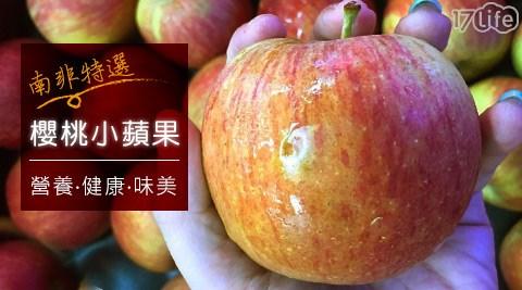 平均每顆最低只要13元起(含運)即可享有【果之蔬】南非無蠟櫻桃小蘋果120A (1.2公斤±10%、12顆/箱):1箱/2箱/3箱/5箱。