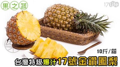 果之蔬-台灣特級爆汁17號金鑽鳳梨10斤±10%/箱