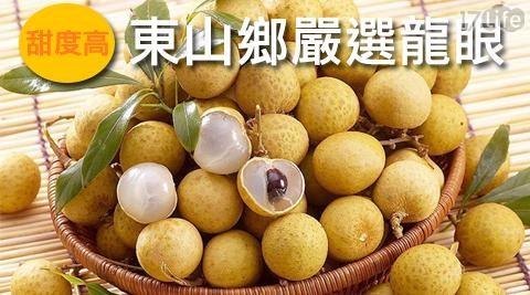 台南/台灣/在地/水果/東山鄉/夏季/龍眼/中元/當季/產季/粉殼/桂圓