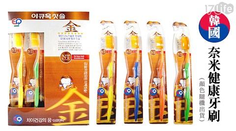平均每支最低只要9元起(含運)即可享有韓國奈米健康牙刷:共30支(1盒)/共60支(2盒)/共120支(4盒)。