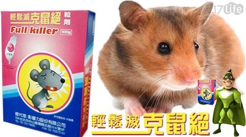 輕鬆/滅/克/鼠/絕/老鼠/粘鼠板/環境/殺蟲/滅鼠