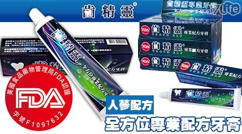 平均每支最低只要138元起(含運)即可享有【齒精靈】全方位專業配方牙膏1支/2支/4支(100g/支)。