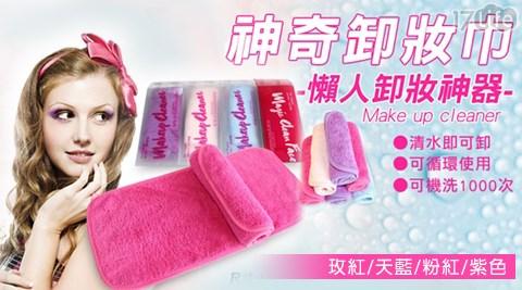 平均最低只要156元起(含運)即可享有超神奇柔膚卸妝毛巾:1入/2入/3入,顏色:玫紅/天藍/粉紅/紫色。