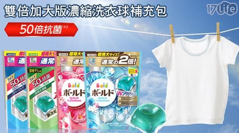 P&G-雙倍加大版濃縮洗衣球補充包