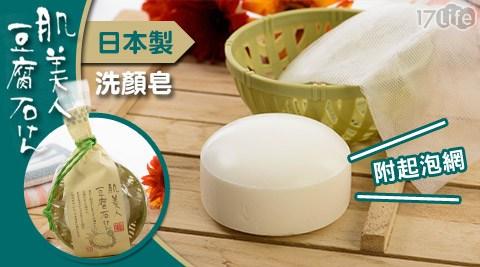 日本製天然肌美人豆腐石鹼