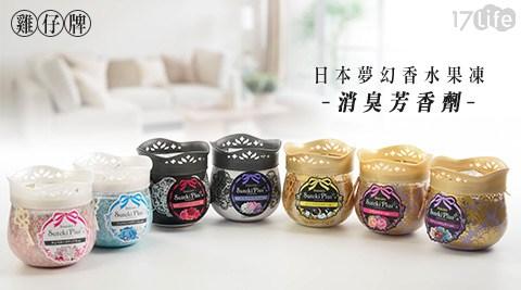平均每入最低只要183元起(含運)即可享有【雞仔牌】日本夢幻香水果凍消臭芳香劑1入/2入/3入/4入/5入,多香味款式任選。