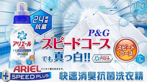 平均最低只要210元起(含運)即可享有【P&G】ARIEL SPEED PLUS快速消臭抗菌洗衣精(360g)2瓶/4瓶/6瓶/12瓶。