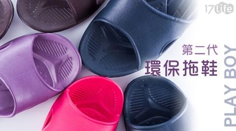 平均每雙最低只要89元起(含運)即可購得【PLAY BOY】第二代環保拖鞋2雙/4雙/8雙/12雙/24雙/36雙,多色多尺寸任選。