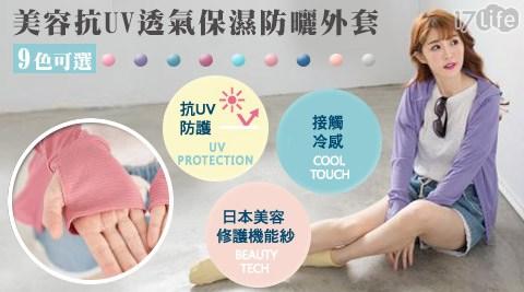 平均最低只要839元起(含運)即可享有美容抗UV透氣保濕防曬外套1件/2件/3件/4件/5件/6件,多色多尺寸任選。