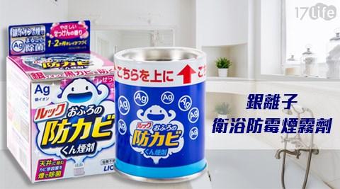平均每入最低只要369元起(含運)即可享有【獅王LION】銀離子衛浴防霉煙霧劑(清新皂香)2入/4入/6入。