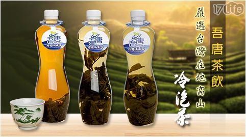 冷泡茶/茶葉/茶米茶/杉林溪/高霧/阿里山/嫩芽/合歡山/高冷/阿里山茶