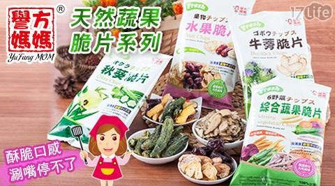 平均每包最低只要65元起(含運)即可購得【譽方媽媽】天然蔬果脆片4包/8包/12包/24包/36包,多口味任選。