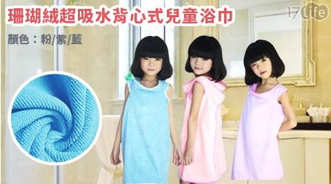 平均每件最低只要159元起(含運)即可購得珊瑚絨超吸水背心式兒童浴巾1件/2件/4件/6件,顏色:粉/紫/藍。