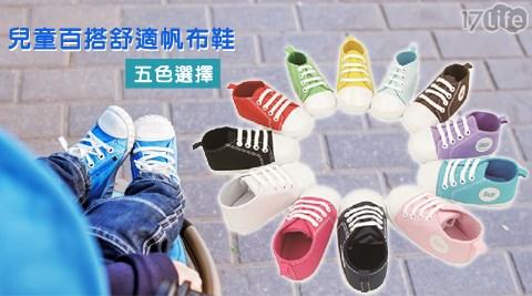 平均每雙最低只要99元起(含運)即可購得兒童百搭舒適帆布鞋1雙/2雙/4雙,尺寸:11.5cm/13.5cm,多色任選。