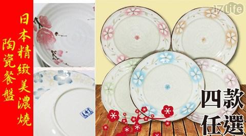 日安工房/日本/精緻/美濃燒/陶/瓷/盤/餐盤/炸物盤/精品/家具/餐具/筷
