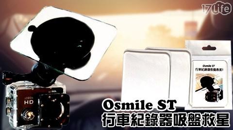 只要199元(含運)即可享有原價299元Osmile ST行車紀錄器吸盤救星1組(2入/組)。