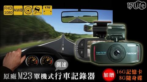 只要3,988元(含運)即可享有【響尾蛇】原價7,980元原廠M23單機式行車記錄器-搭R2 GPS測速器,享保固1年,加贈16G記憶卡+8G隨身碟。