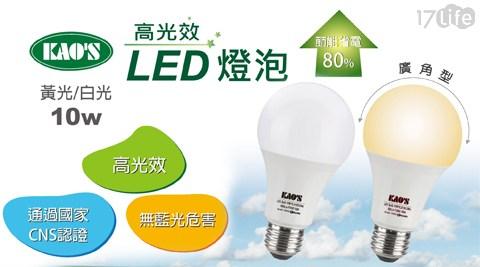 平均最低只要90元起(含運)即可享有【KAO'S】高光效LED燈泡10W平均最低只要90元起即可享有【KAO'S】高光效LED燈泡10W:6入/12入/24入/48入,款式:白光/黃光。
