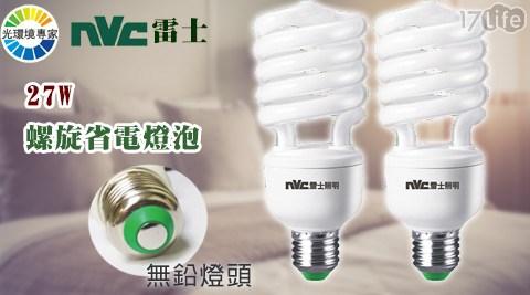 nvc 雷士照明-27W螺旋省電燈泡