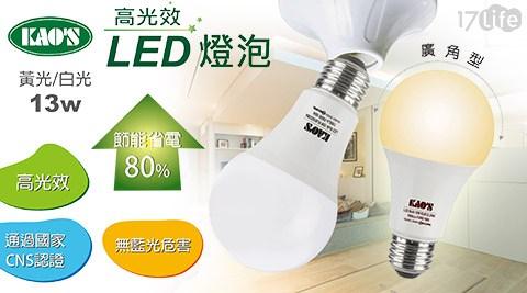 平均每入最低只要120元起(含運)即可享有【KAO'S】高光效LED燈泡(13W)6入/12入/24入/48入,款式:白光/黃光。