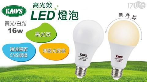 平均每顆最低只要173元起(含運)即可購得【KAO'S】高光效LED 16W燈泡6顆/12顆/24顆/48顆,顏色:白光/黃光。