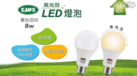 平均最低只要79元起(含運)即可享有【KAO'S】高光效LED燈泡全電壓廣角型(8W)平均最低只要79元起(含運)即可享有【KAO'S】高光效LED燈泡全電壓廣角型(8W):6入/12入/24入/48入,款式:白光/黃光。