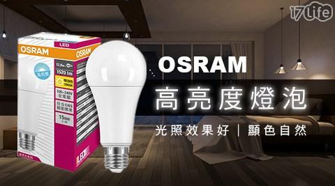 平均最低只要212元起(含運)即可享有【OSRAM 歐司朗】高亮度 13.8W LED 燈泡平均最低只要212元起(含運)即可享有【OSRAM 歐司朗】高亮度 13.8W LED 燈泡:5入/10入/20入/40入/60入/80入/100入,顏色:黃光/晝光。