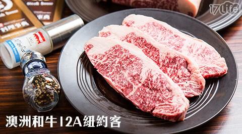 台北濱江/頂級/肉品/和牛/海鮮/現切/冷凍/菲力/沙朗/霜降/雪花牛