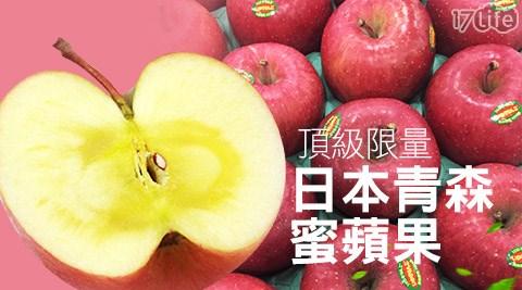 平均每顆最低只要75元起(含運)即可享有【金特選】頂級限量日本青森蜜蘋果6顆/10顆/20顆/30顆/40顆(250g±10%/顆)。